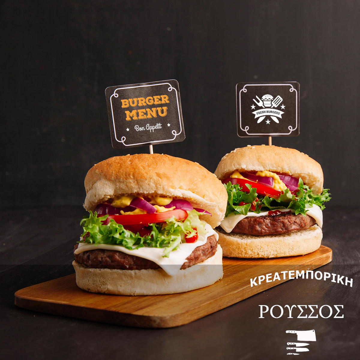 Σπιτικά Burger Που Θα Σας Ξετρελάνουν