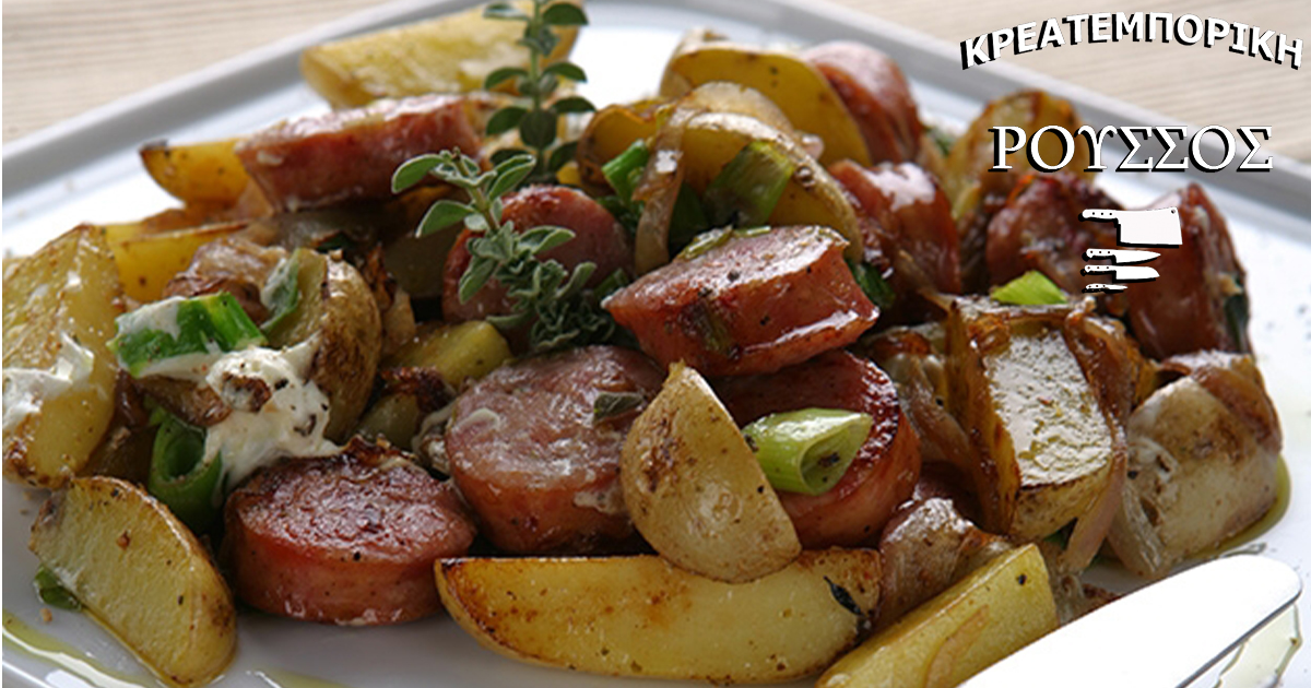 Λουκάνικα με πατάτες στον φούρνο